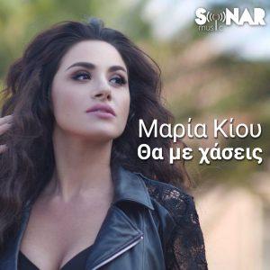 Μαρία Κίου – Θα με χάσεις