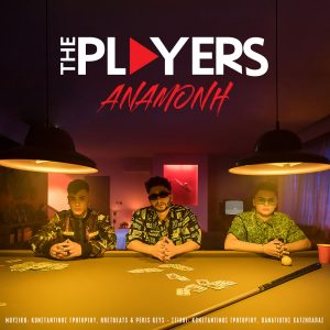 The Players – Αναμονή