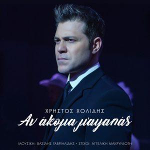 Χρήστος Χολίδης – Αν ακόμα μ' αγαπάς