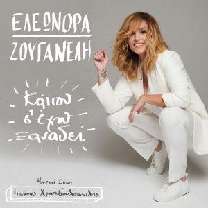 Ελεωνόρα Ζουγανέλη – Κάπου σ' έχω ξαναδεί