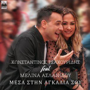 Κωνσταντίνος Τσαχουρίδης & Μελίνα Ασλανίδου – Μέσα στην αγκαλιά σου