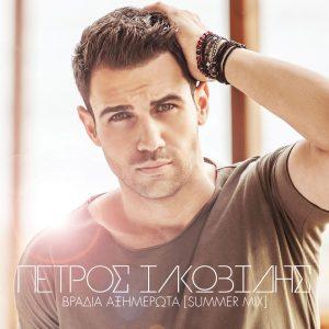 Πέτρος Ιακωβίδης – Βράδια αξημέρωτα (Summer Mix)