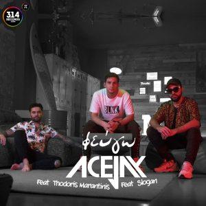 Acejax & Θοδωρής Μαραντίνης & Slogan – Πρώτος φεύγω