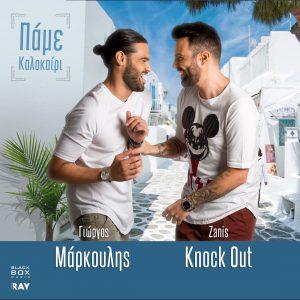 Γιώργος Μάρκουλης & Zanis Knock Out – Πάμε καλοκαίρι