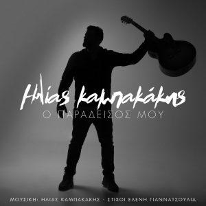 Ηλίας Καμπακάκης – Ο παράδεισός μου