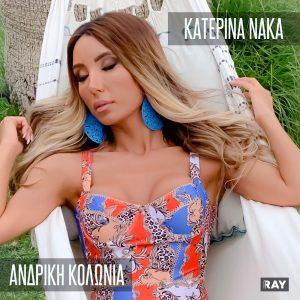 Κατερίνα Νάκα – Ανδρική κολώνια