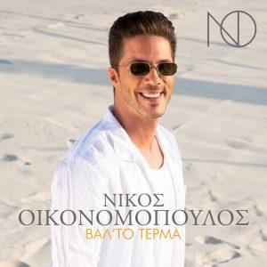 Νίκος Οικονομόπουλος – Βάλ' το τέρμα