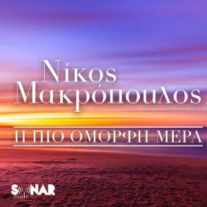 Νίκος Μακρόπουλος – Η πιο όμορφη μέρα