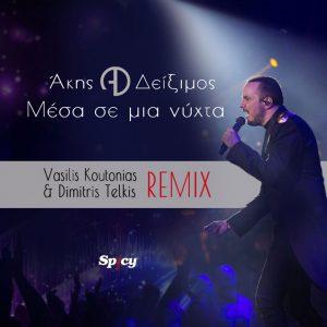 Άκης Δείξιμος – Μέσα σε μια νύχτα (Βασίλης Κουτονιάς & Δημήτρης Τελκής Remix)