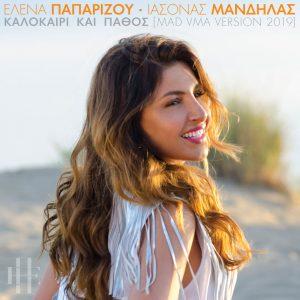 Έλενα Παπαρίζου & Ιάσονας Μανδηλάς – Καλοκαίρι και πάθος (Mad VMA 2019)