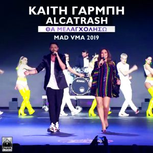 Καίτη Γαρμπή & Alcatrash – Θα μελαγχολήσω (Otherview Remix – Μad VMA 2019)