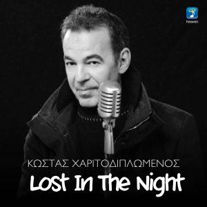Κώστας Χαριτοδιπλωμένος – Lost in the night