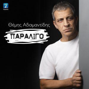 Θέμης Αδαμαντίδης – Παραλίγο