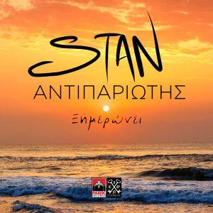 Stan – Ξημερώνει