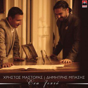 Χρήστος Μάστορας & Δημήτρης Μπάσης – Ένα λεπτό (Acoustic Version)