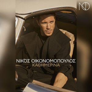 Νίκος Οικονομόπουλος – Καθημερινά