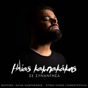 Ηλίας Καμπακάκης – Σε συνάντησα
