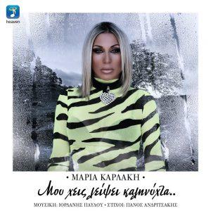 Μαρία Καρλάκη – Μου 'χεις λείψει καληνύχτα