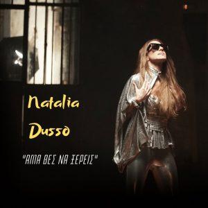 Natalia Dusso – Άμα θες να ξέρεις