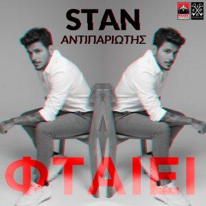 Stan – Φταίει