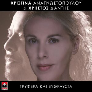 Χριστίνα Αναγνωστοπούλου & Χρήστος Δάντης – Τρυφερά και εύθραυστα