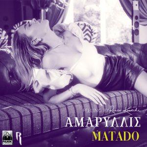 Αμαρυλλίς – Ματαδώ (Feeling by Ράνια Κωστάκη)