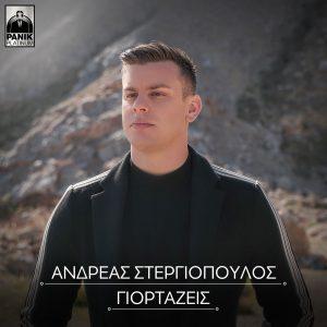 Ανδρέας Στεργιόπουλος – Γιορτάζεις