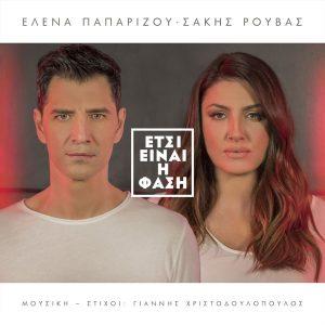 Έλενα Παπαρίζου & Σάκης Ρουβάς – Έτσι είναι η φάση