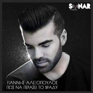Γιάννης Αλεξόπουλος – Πως να περάσει το βράδυ
