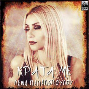 Λένα Παπαδοπούλου – Κράτα με