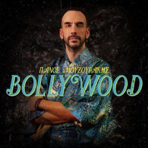 Πάνος Μουζουράκης – Bollywood