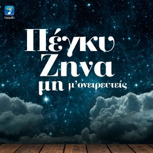 Πέγκυ Ζήνα – Μη μ' ονειρευτείς (Live)