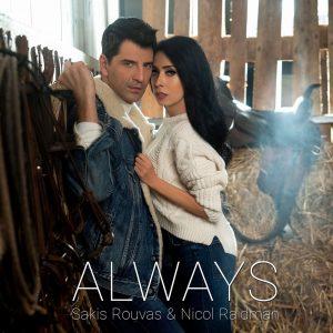 Σάκης Ρουβάς & Nicol Raidman – Always