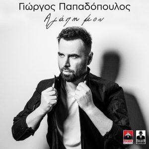 Γιώργος Παπαδόπουλος – Αγάπη μου