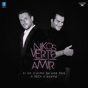 Νίκος Βέρτης & Amir – Η λέξη σ' αγαπώ / Si on n'aime qu'une fois