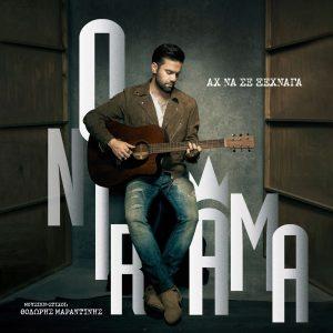 Onirama – Αχ να σε ξέχναγα