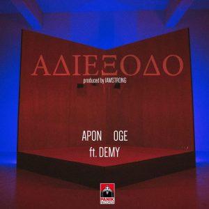 Apon & OGE & Demy – Αδιέξοδο