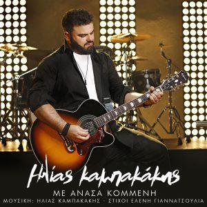 Ηλίας Καμπακάκης – Με ανάσα κομμένη
