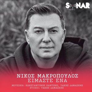 Νίκος Μακρόπουλος – Είμαστε ένα
