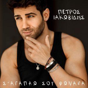 Πέτρος Ιακωβίδης – Σ' αγαπάω σου φώναξα