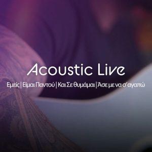 Rec – Είμαι παντού (Acoustic Live)