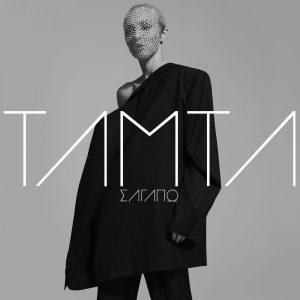 Τάμτα – Σ' αγαπώ