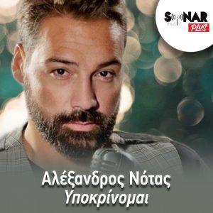 Αλέξανδρος Νότας – Υποκρίνομαι