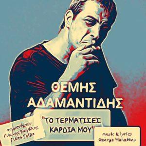 Θέμης Αδαμαντίδης – Το τερμάτισες καρδιά μου