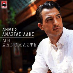 Δήμος Αναστασιάδης – Μη χανόμαστε