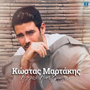 Κώστας Μαρτάκης – Άλλος άνθρωπος