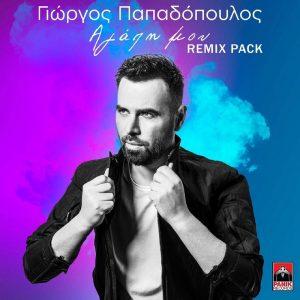 Γιώργος Παπαδόπουλος – Αγάπη μου (Sergio T Remix)