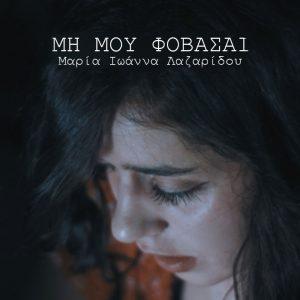 Μαρία Ιωάννα Λαζαρίδου – Μη μου φοβάσαι