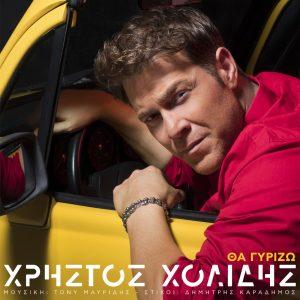 Χρήστος Χολίδης – Θα γυρίζω