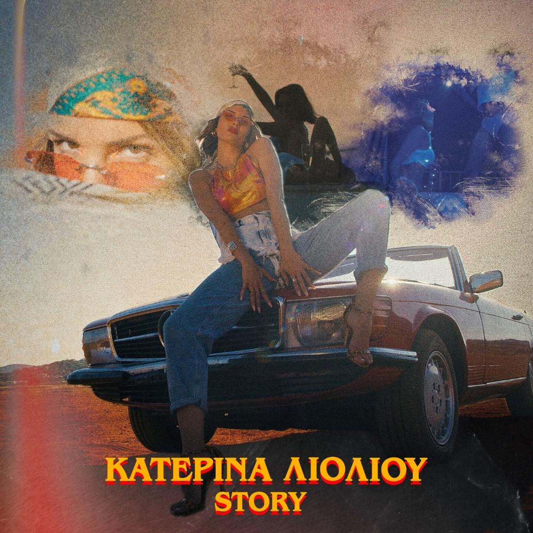 Κατερίνα Λιόλιου - Story | Πανόραμα 100,8FM